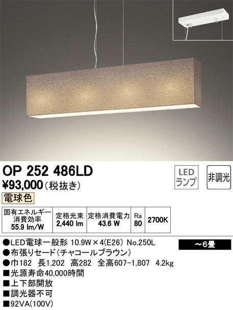 OP252486LD オーデリック 照明器具 LEDペンダントライト 電球色 非調光 白熱灯100W×4灯相当