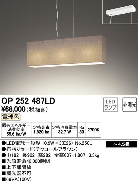 OP252487LD オーデリック 照明器具 LEDペンダントライト 電球色 非調光 白熱灯100W×3灯相当