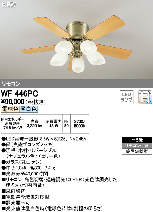 WF446PC オーデリック 照明器具 LEDシーリングファン AC MOTOR FAN 薄型 灯具一体型 光色切替タイプ 調光 リモコン付 【~6畳】