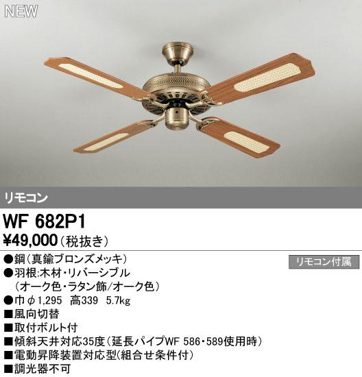 WF682P1 オーデリック 照明器具 シーリングファン AC MOTOR FAN 器具本体(パイプ吊り・4枚羽根) リモコン付