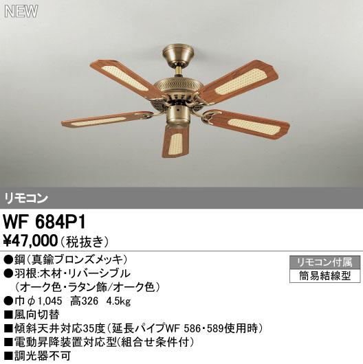 WF684P1 オーデリック 照明器具 シーリングファン AC MOTOR FAN 器具本体(パイプ吊り・5枚羽根) リモコン付