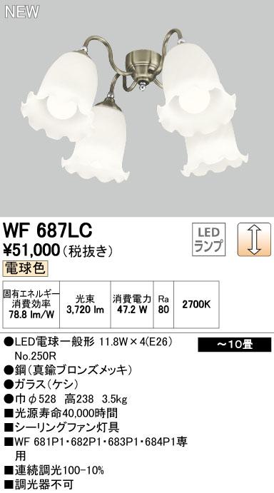 WF687LC オーデリック 照明器具 LEDシーリングファン用灯具 電球色 ケシガラスグローブ・4灯 調光 【~10畳】