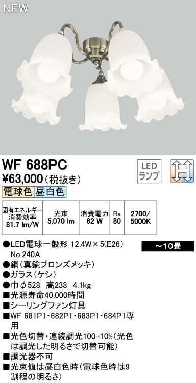 WF688PC オーデリック 照明器具 LEDシーリングファン用灯具 光色切替タイプ ケシガラスグローブ・5灯 調光 【~10畳】