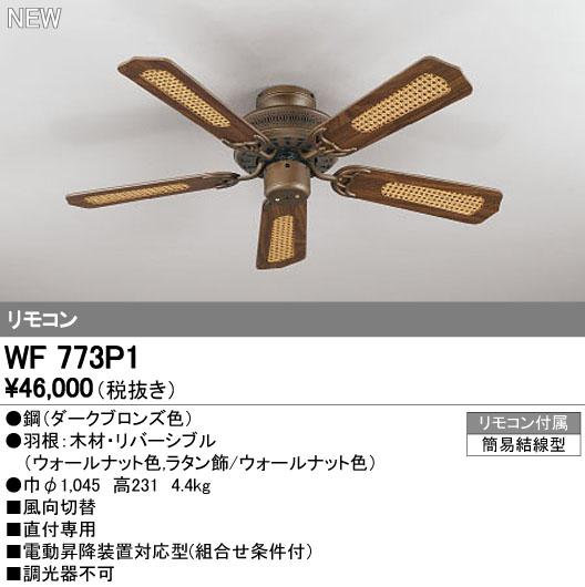 WF773P1 オーデリック 照明器具 シーリングファン AC MOTOR FAN 器具本体(直付・5枚羽根) リモコン付