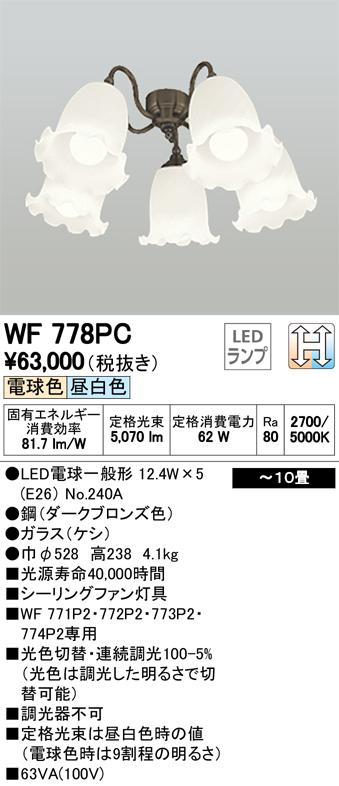 WF778PC オーデリック 照明器具 LEDシーリングファン用灯具 光色切替タイプ ケシガラスグローブ・5灯 調光 【~10畳】