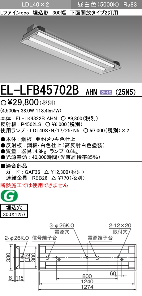 EL-LFB45702B AHN(25N5) 三菱電機 施設照明 直管LEDランプ搭載ベースライト埋込形 LDL40 300幅 下面開放タイプ2灯用 非調光タイプ 2500lmクラスランプ付(昼白色)