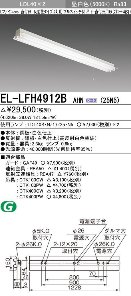 EL-LFH4912BAHN-25N5 【当店おすすめ!お買得品】 三菱電機 施設照明 直管LEDランプ搭載ベースライト直付・吊下兼用形 LDL40 反射笠タイプ2灯用プルスイッチ付 非調光タイプ 2500lmクラスランプ付(昼白色) EL-LFH4912B AHN(25N5)