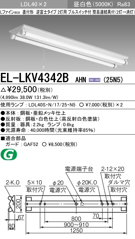 EL-LKV4342B AHN(25N5) 三菱電機 施設照明 直管LEDランプ搭載ベースライト直付形 LDL40 逆富士タイプ2灯用プルスイッチ付 非調光タイプ 2500lmクラスランプ付(昼白色)