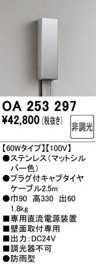 OA253297 オーデリック 照明部材 エクステリアLED器具用直流電源装置 60Wタイプ