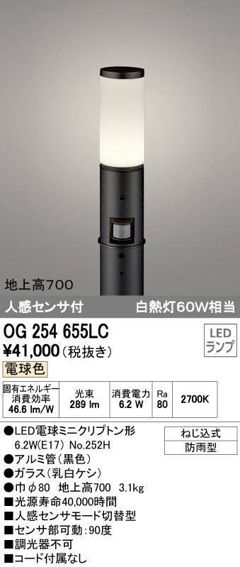 OG254655LC オーデリック 照明器具 エクステリア LED遮光型ガーデンライト 人感センサ 電球色 白熱灯60W相当 地上高700