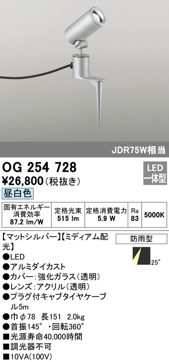 OG254728エクステリア LEDスポットライト COBタイプ昼白色 防雨型 ミディアム配光 JDR75W相当オーデリック 照明器具 アウトドアライト