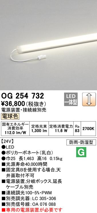 OG254732 オーデリック 照明器具 エクステリア LED間接照明 L1500タイプ スリムタイプ(DC24V) 電球色 OG254732