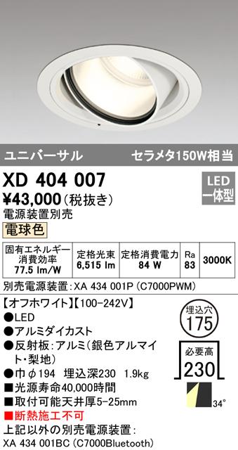 XD404007 オーデリック 照明器具 PLUGGEDシリーズ LEDハイパワーユニバーサルダウンライト 本体 電球色 34°ワイド COBタイプ C7000 セラミックメタルハライド150Wクラス