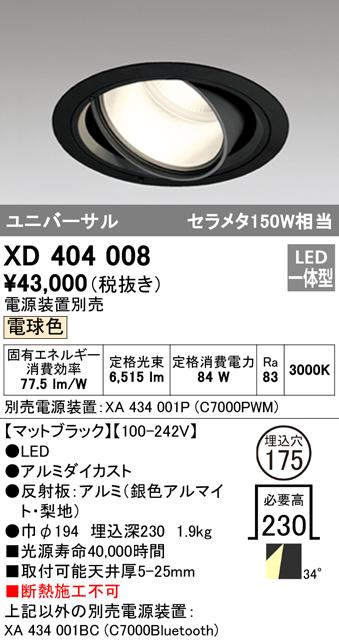 XD404008 オーデリック 照明器具 PLUGGEDシリーズ LEDハイパワーユニバーサルダウンライト 本体 電球色 34°ワイド COBタイプ C7000 セラミックメタルハライド150Wクラス