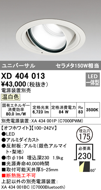 XD404013 オーデリック 照明器具 PLUGGEDシリーズ LEDハイパワーユニバーサルダウンライト 本体 温白色 60°広拡散 COBタイプ C7000 セラミックメタルハライド150Wクラス