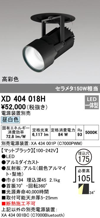 XD404018H オーデリック 照明器具 PLUGGEDシリーズ LEDハイパワーフィクスドダウンスポットライト 本体 昼白色 34°ワイド COBタイプ C7000 セラミックメタルハライド150Wクラス 高彩色