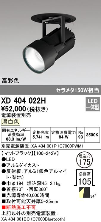 XD404022H オーデリック 照明器具 PLUGGEDシリーズ LEDハイパワーフィクスドダウンスポットライト 本体 温白色 34°ワイド COBタイプ C7000 セラミックメタルハライド150Wクラス 高彩色