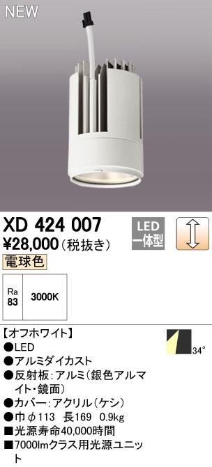 XD424007 オーデリック 照明部材 交換用光源ユニット PLUGGED G-class C7000シリーズ専用 電球色 34°ワイド