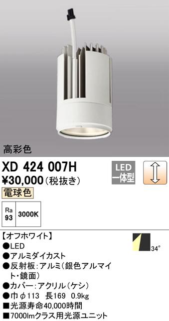 XD424007H オーデリック 照明部材 交換用光源ユニット PLUGGED G-class C7000シリーズ専用 電球色 高彩色 34°ワイド