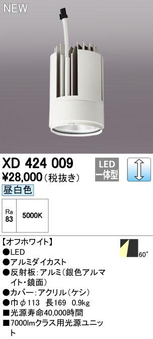XD424009 オーデリック 照明部材 交換用光源ユニット PLUGGED G-class C7000シリーズ専用 昼白色 60°広拡散