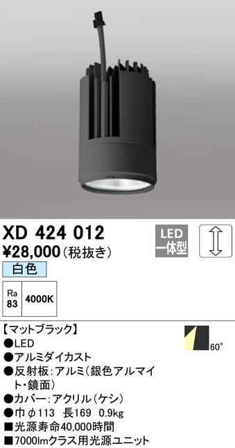 XD424012 オーデリック 照明部材 交換用光源ユニット PLUGGED G-class C7000シリーズ専用 白色 60°広拡散