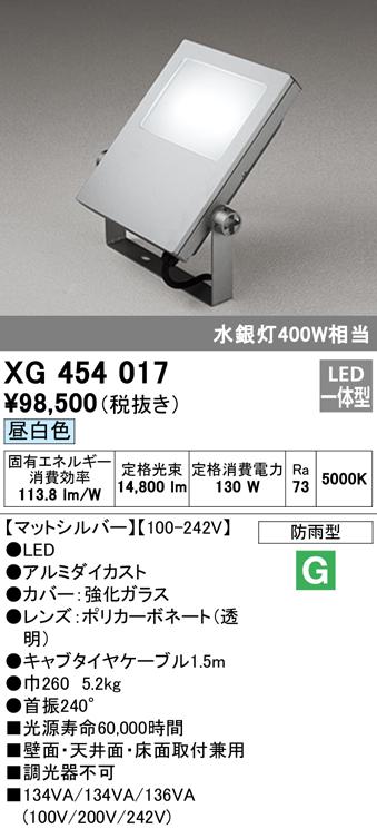 XG454017 オーデリック 照明器具 エクステリア LED投光器 昼白色 水銀灯400W相当