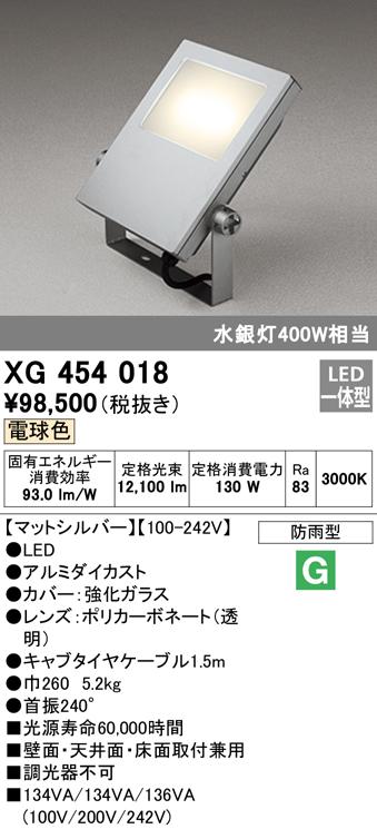 XG454018 オーデリック 照明器具 エクステリア LED投光器 電球色 水銀灯400W相当