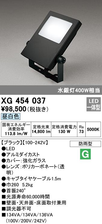 XG454037 オーデリック 照明器具 エクステリア LED投光器 昼白色 水銀灯400W相当