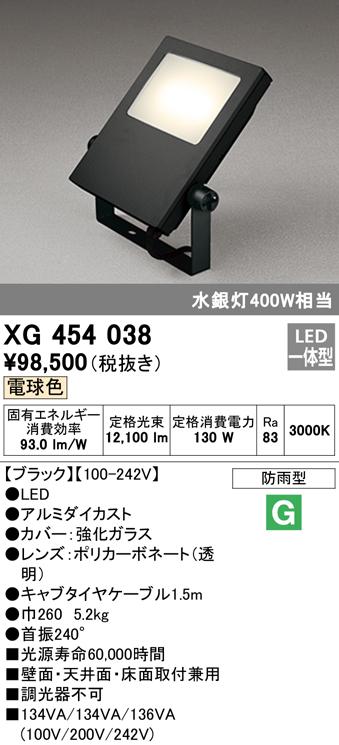 XG454038 オーデリック 照明器具 エクステリア LED投光器 電球色 水銀灯400W相当