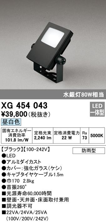 XG454043 オーデリック 照明器具 エクステリア LED投光器 昼白色 水銀灯80W相当