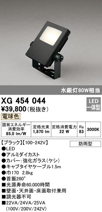 XG454044 オーデリック 照明器具 エクステリア LED投光器 電球色 水銀灯80W相当