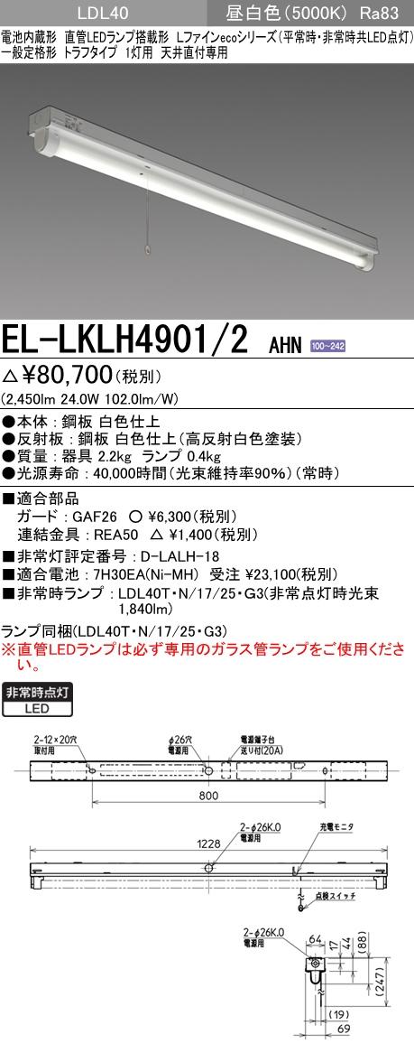 EL-LKLH4901/2 AHN 三菱電機 施設照明 LED非常用照明器具 電池内蔵 直管LEDランプ搭載形ベースライト 直付 LDL40×1灯用 トラフタイプ 昼白色