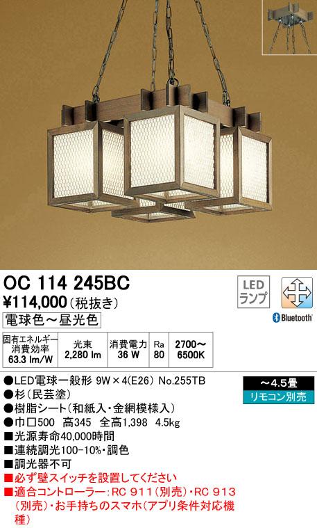 OC114245BC オーデリック 照明器具 CONNECTED LIGHTING LED和風ペンダントライト LC-FREE Bluetooth対応 調光・調色 【~4.5畳】