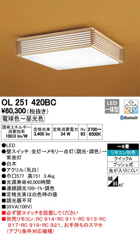 OL251420BC オーデリック 照明器具 CONNECTED LIGHTING LED和風シーリングライト LC-FREE Bluetooth対応 調光・調色タイプ