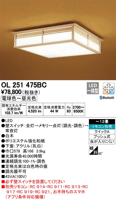 OL251475BC オーデリック 照明器具 CONNECTED LIGHTING LED和風シーリングライト LC-FREE Bluetooth対応 調光・調色タイプ 【~12畳】