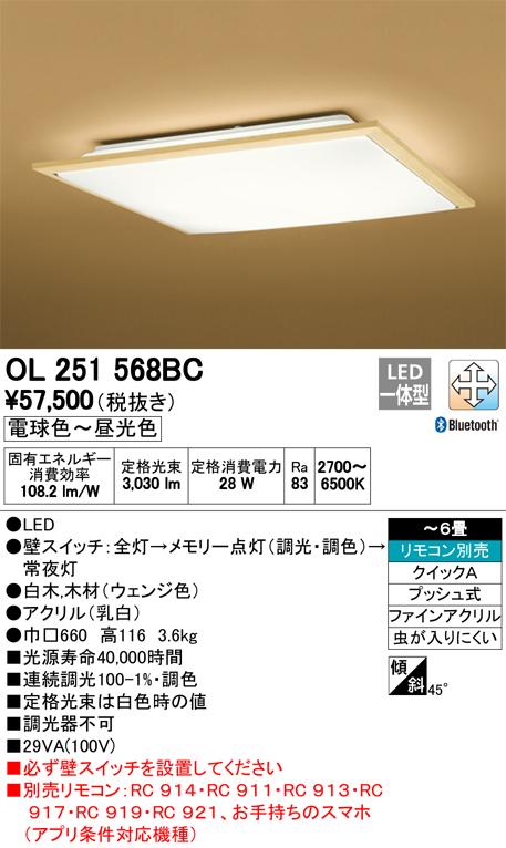 OL251568BC オーデリック 照明器具 CONNECTED LIGHTING LED和風シーリングライト LC-FREE Bluetooth対応 調光・調色タイプ 【~6畳】