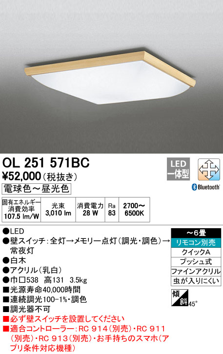 OL251571BC オーデリック 照明器具 CONNECTED LIGHTING LED和風シーリングライト LC-FREE Bluetooth対応 調光・調色タイプ 【~6畳】