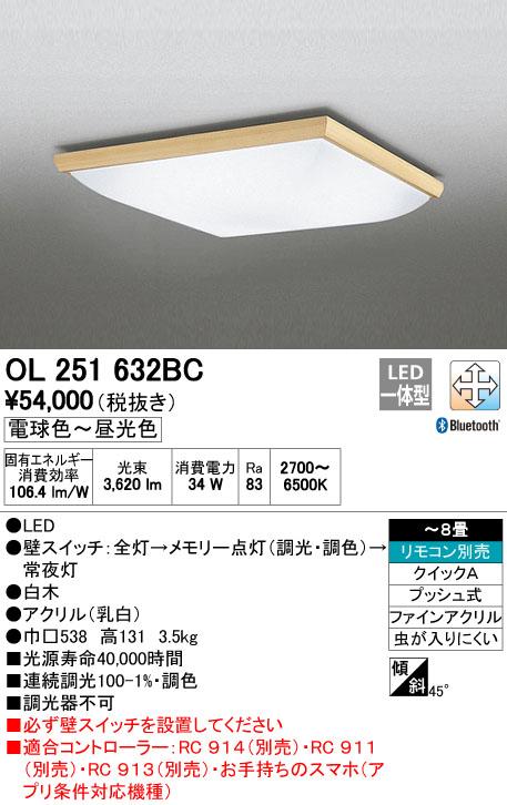 OL251632BC オーデリック 照明器具 CONNECTED LIGHTING LED和風シーリングライト LC-FREE Bluetooth対応 調光・調色タイプ 【~8畳】