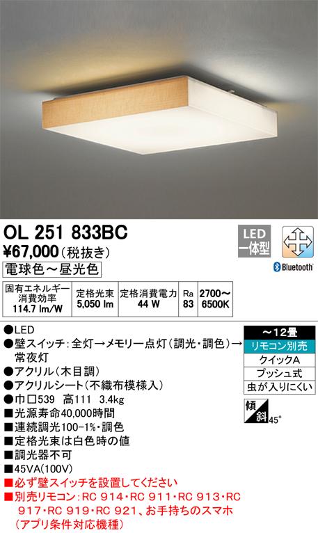 OL251833BC オーデリック 照明器具 CONNECTED LIGHTING LED和風シーリングライト LC-FREE Bluetooth対応 調光・調色タイプ 【~12畳】