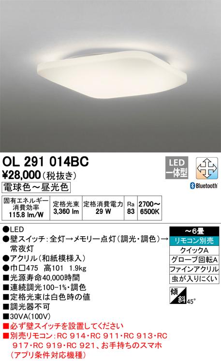 OL291014BC オーデリック 照明器具 CONNECTED LIGHTING LED和風シーリングライト LC-FREE Bluetooth対応 調光・調色タイプ 【~6畳】