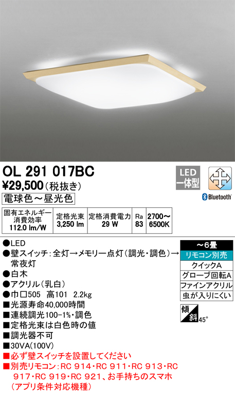 OL291017BC オーデリック 照明器具 CONNECTED LIGHTING LED和風シーリングライト LC-FREE Bluetooth対応 調光・調色タイプ 【~6畳】
