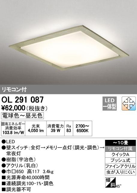 OL291087 オーデリック 照明器具 LED和風シーリングライト 調光・調色タイプ リモコン付 【~10畳】