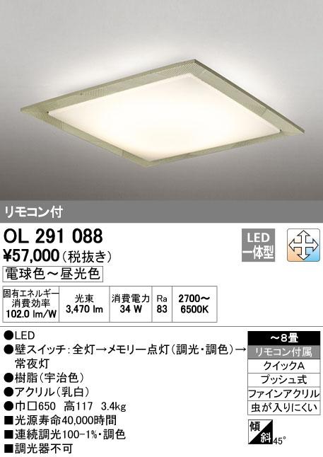 OL291088 オーデリック 照明器具 LED和風シーリングライト 調光・調色タイプ リモコン付 【~8畳】