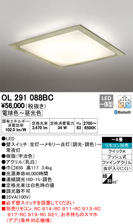 OL291088BC オーデリック 照明器具 CONNECTED LIGHTING LED和風シーリングライト LC-FREE Bluetooth対応 調光・調色タイプ 【~8畳】