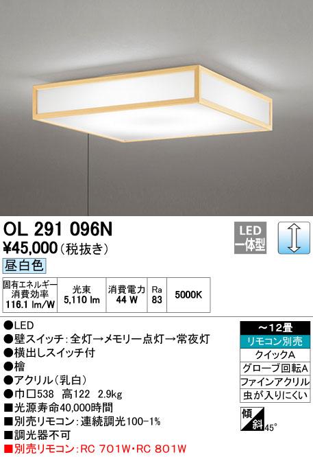 OL291096N オーデリック 照明器具 LED和風シーリングライト 昼白色 調光タイプ 引きひもスイッチ付 【~12畳】