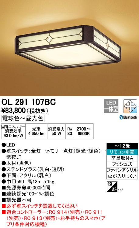 OL291107BC オーデリック 照明器具 CONNECTED LIGHTING LED和風シーリングライト LC-FREE Bluetooth対応 調光・調色タイプ 【~12畳】