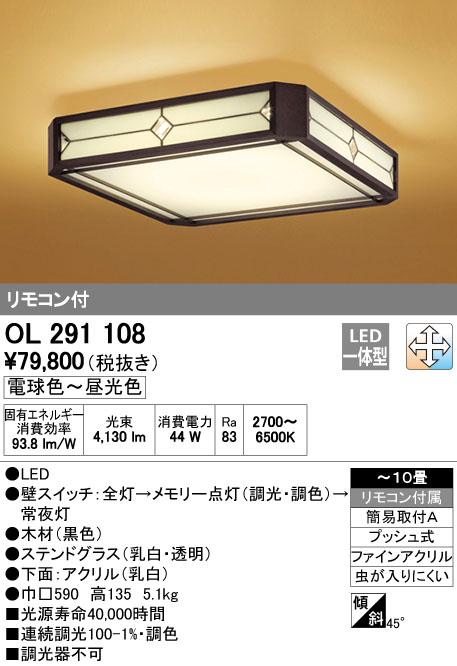 OL291108 オーデリック 照明器具 LED和風シーリングライト 調光・調色タイプ リモコン付 【~10畳】
