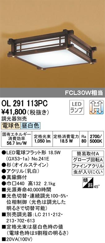 OL291113PC オーデリック 照明器具 LED和風小型シーリングライト 光色切替調光 FCL30W相当