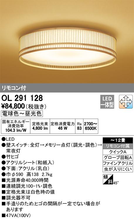 OL291128 オーデリック 照明器具 LED和風シーリングライト 調光・調色タイプ リモコン付 【~12畳】