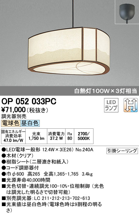 OP052033PC オーデリック 照明器具 LED和風ペンダントライト 光色切替調光 白熱灯100W×3灯相当